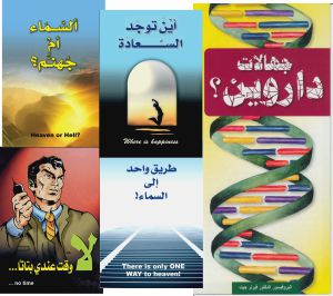 Traktate in Arabisch